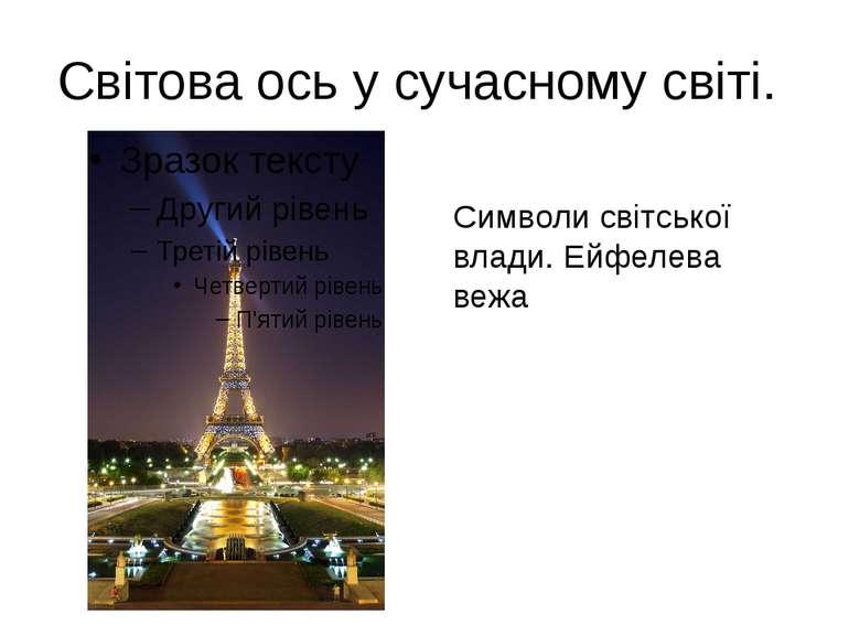 Світова ось у сучасному світі. Символи світської влади. Ейфелева вежа