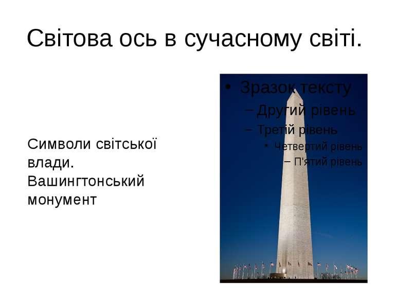 Світова ось в сучасному світі. Символи світської влади. Вашингтонський монумент