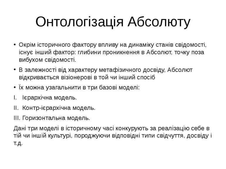 Онтологізація Абсолюту Окрім історичного фактору впливу на динаміку станів св...