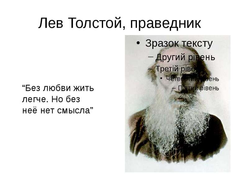 """Лев Толстой, праведник """"Без любви жить легче. Нобез неёнет смысла"""""""