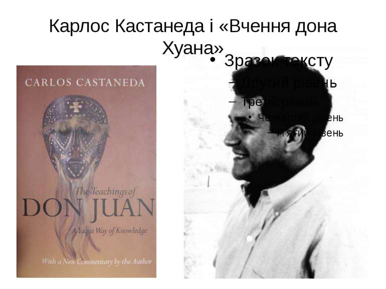 Карлос Кастанеда і «Вчення дона Хуана»