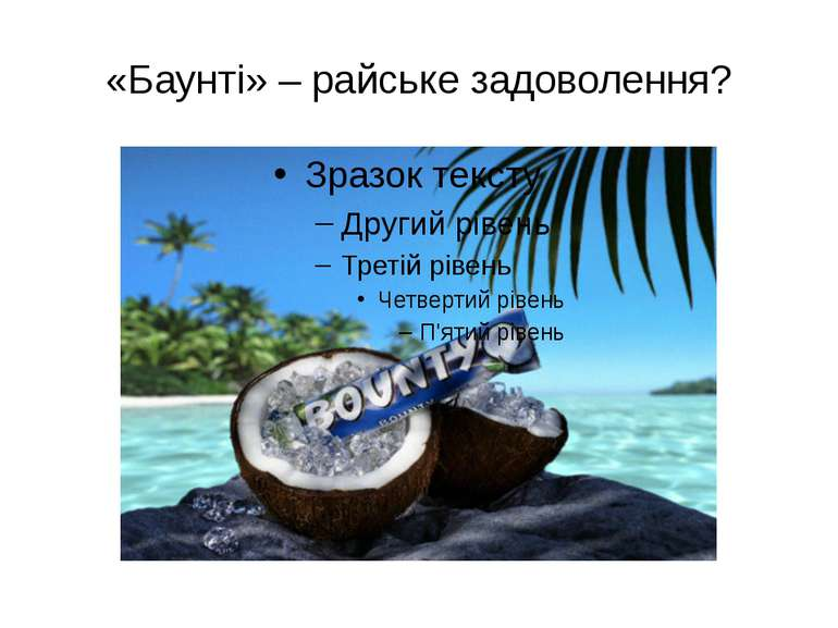 «Баунті» – райське задоволення?