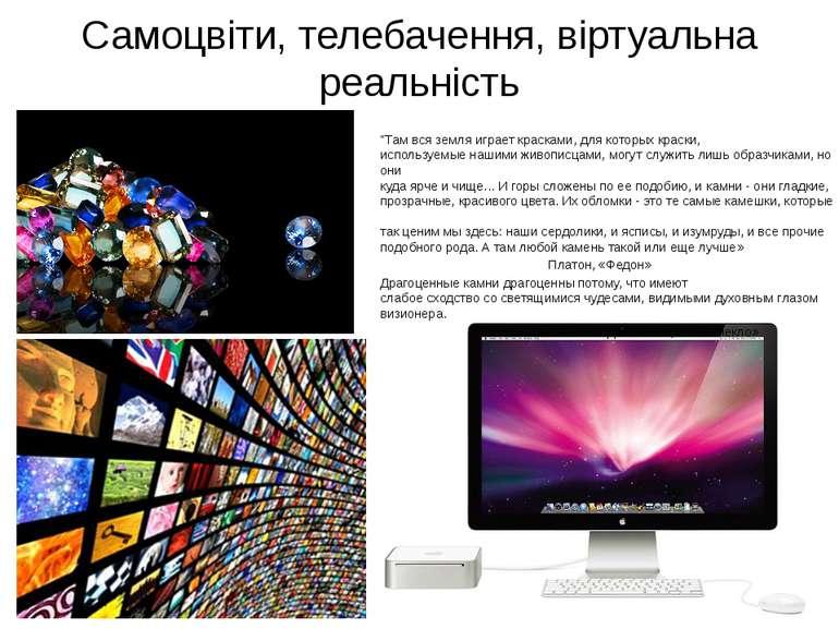 """Самоцвіти, телебачення, віртуальна реальність """"Там вся земля играет красками,..."""