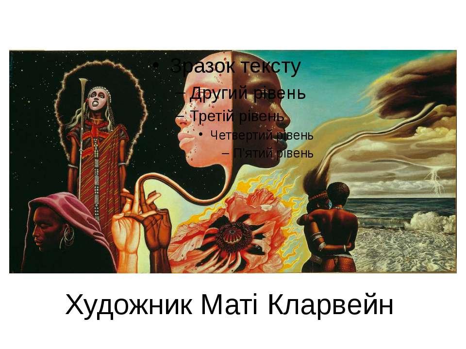 Художник Маті Кларвейн