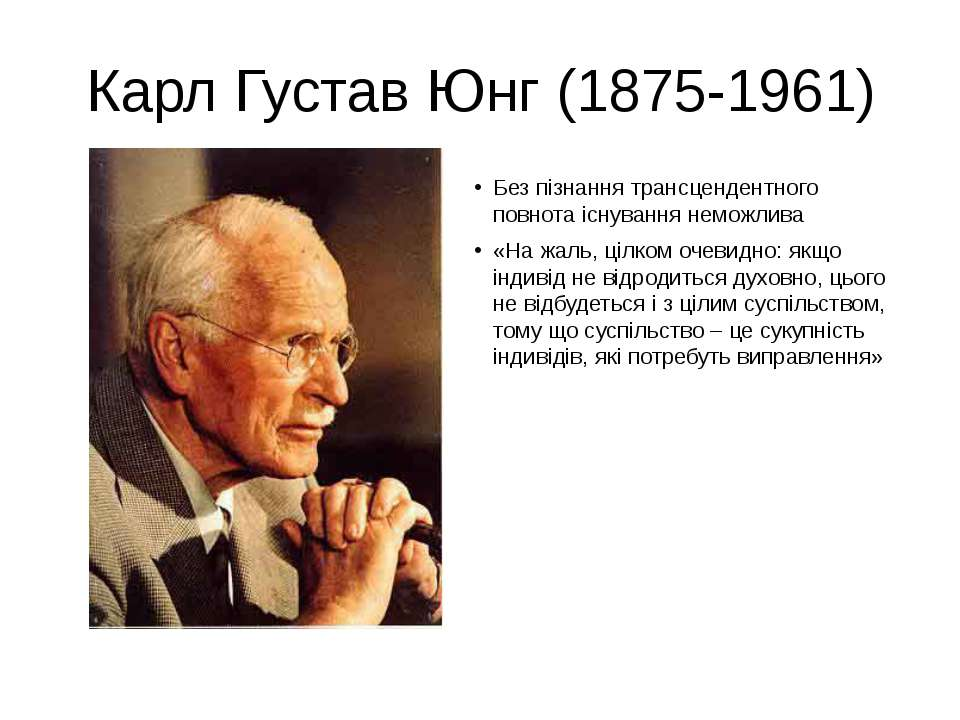 Карл Густав Юнг (1875-1961) Без пізнання трансцендентного повнота існування н...