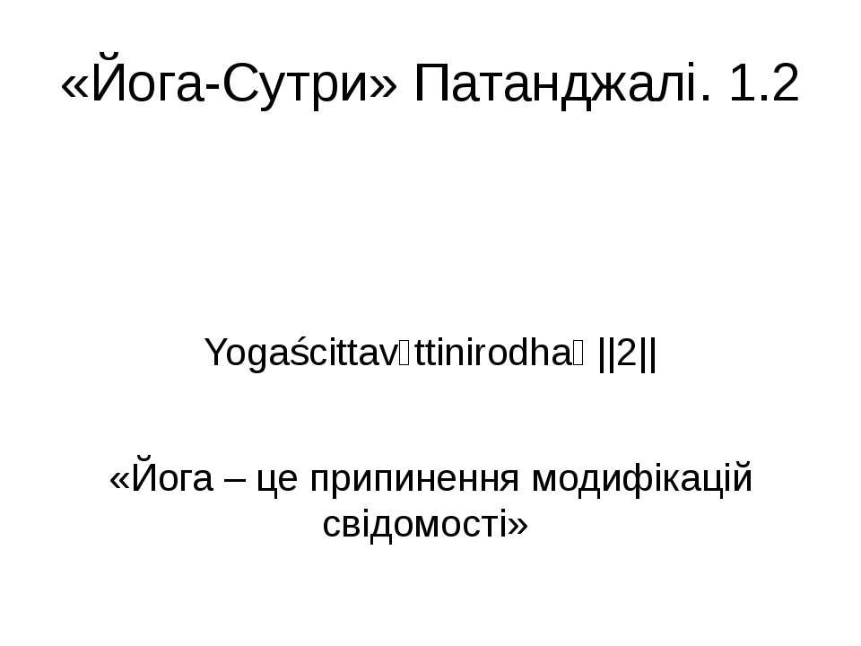 «Йога-Сутри» Патанджалі. 1.2 य गश च त तव त त न र ध ॥२॥ Yogaścittavṛttinirodha...
