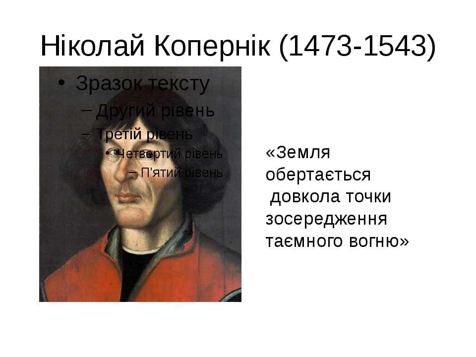 Ніколай Копернік (1473-1543) «Земля обертається довкола точки зосередження та...