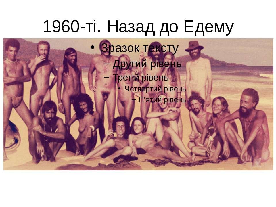 1960-ті. Назад до Едему