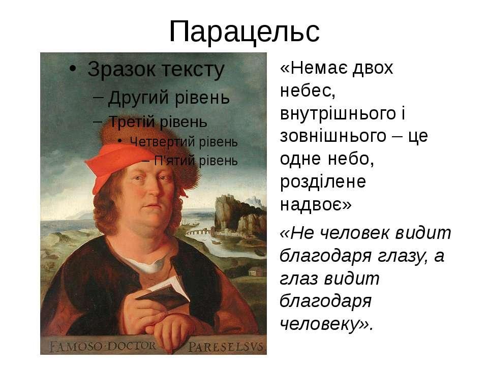 Парацельс «Немає двох небес, внутрішнього і зовнішнього – це одне небо, розді...