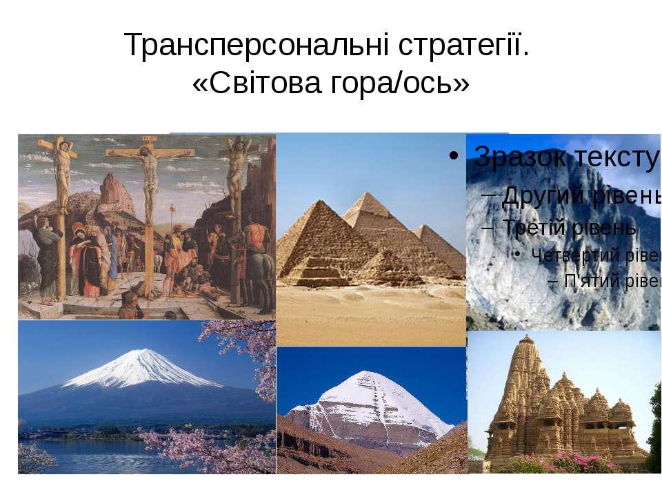 Трансперсональні стратегії. «Світова гора/ось»