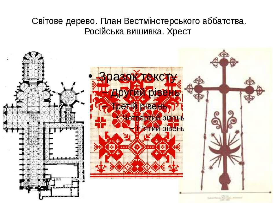 Світове дерево. План Вестмінстерського аббатства. Російська вишивка. Хрест