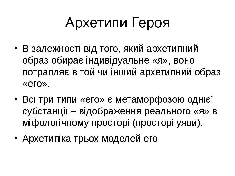 Архетипи Героя В залежності від того, який архетипний образ обирає індивідуал...