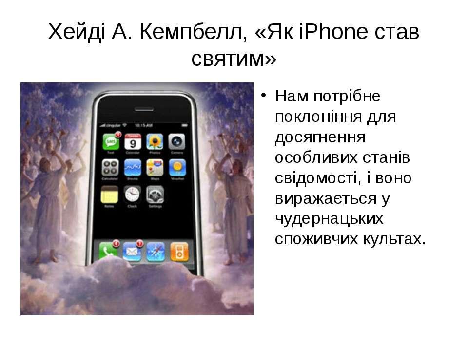 Хейді А. Кемпбелл, «Як iPhone став святим» Нам потрібне поклоніння для досягн...