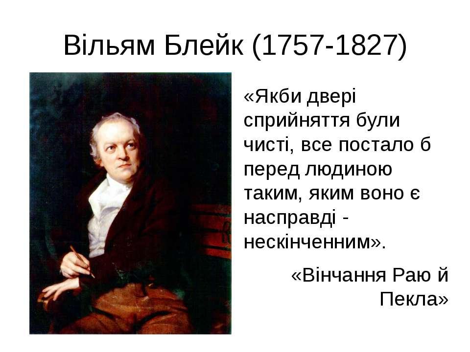 Вільям Блейк (1757-1827) «Якби двері сприйняття були чисті, все постало б пер...