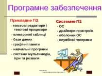 Системне ПЗ - ОС - драйвери пристроїв - оболонки ОС - службові програми Прикл...