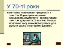 Комп'ютер «навчився» працювати з текстом. Користувач отримав можливість редаг...