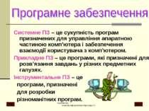 Системне ПЗ – це сукупність програм призначених для управління апаратною част...