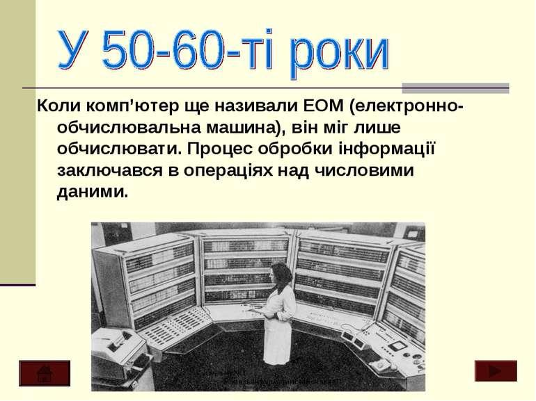 Коли комп'ютер ще називали ЕОМ (електронно-обчислювальна машина), він міг лиш...