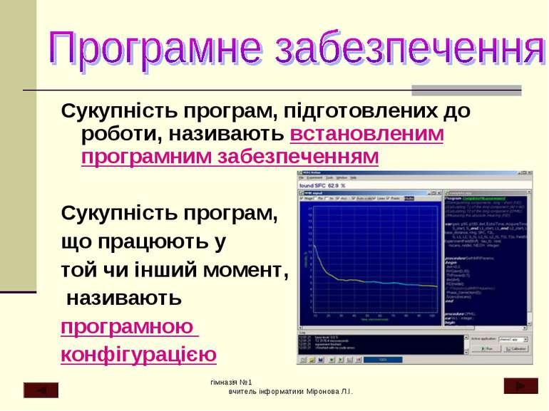 Сукупність програм, підготовлених до роботи, називають встановленим програмни...
