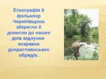 Етнографія й фольклор Чернігівщини зберегли й донесли до наших днів відлуння ...