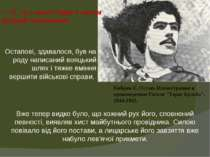 """Кибрик Е. Остап. Иллюстрации к произведению Гоголя """"Тарас Бульба"""". 1944-1945...."""