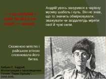 """Кибрик Е. Андрий. Иллюстрации к произведению Гоголя """"Тарас Бульба"""". 1944-1945..."""