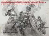 """ГЕРАСИМОВ ОЛЕКСАНДР МИХАЙЛОВИЧ, ілюстрації до повісті """"Тарас Бульба"""" Попереду..."""