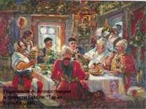 """Герасимов А. Иллюстрации к повести Гоголя """"Тарас Бульба"""". 1952."""