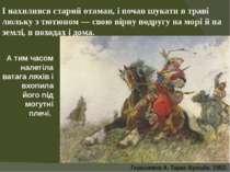 Герасимов А. Тарас Бульба. 1952. I нахилився старий отаман, і почав шукати в ...