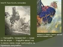 Зичи М. Тарас Бульба, литография. — Прощайте, товариство! — гукав він їм згор...