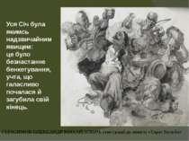 ГЕРАСИМОВ ОЛЕКСАНДР МИХАЙЛОВИЧ, ілюстрації до повісті «Тарас Бульба» Уся Січ ...
