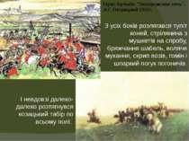 """Тарас Бульба. """"Запорожская сечь"""". А.Г. Петрицкий 1937г. З усіх боків розлягав..."""