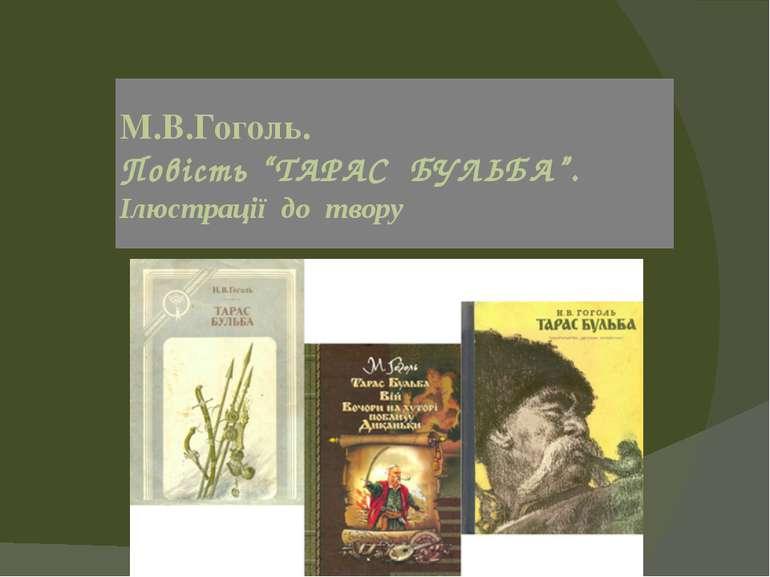 """М.В.Гоголь. Повість """"ТАРАС БУЛЬБА"""". Ілюстрації до твору"""