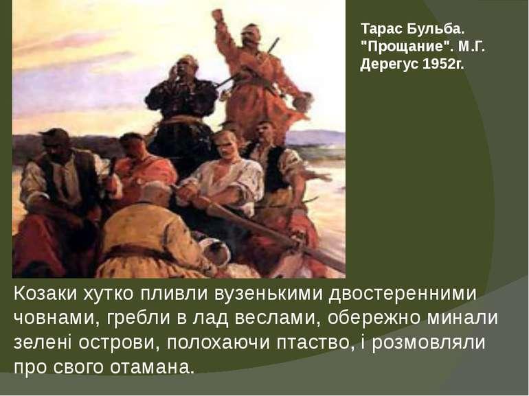 "Тарас Бульба. ""Прощание"". М.Г. Дерегус 1952г. Козаки хутко пливли вузенькими ..."