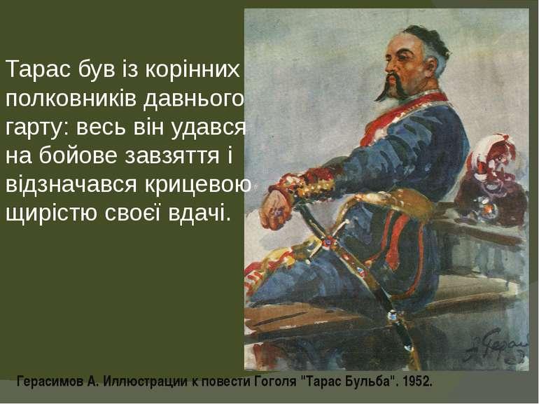 Тарас був із корінних полковників давнього гарту: весь він удався на бойове з...