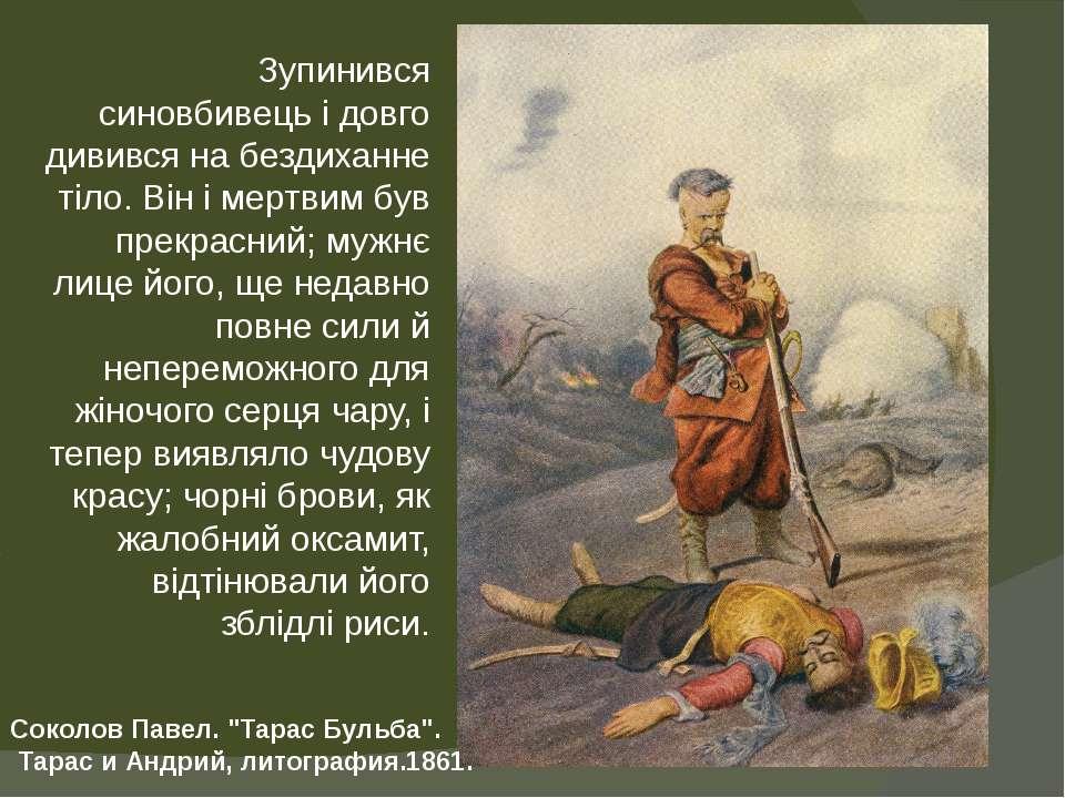 """Соколов Павел. """"Тарас Бульба"""". Тарас и Андрий, литография.1861. Зупинився син..."""