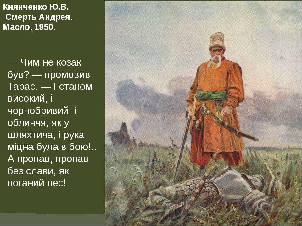 Киянченко Ю.В. Смерть Андрея. Масло, 1950. — Чим не козак був? — промовив Тар...