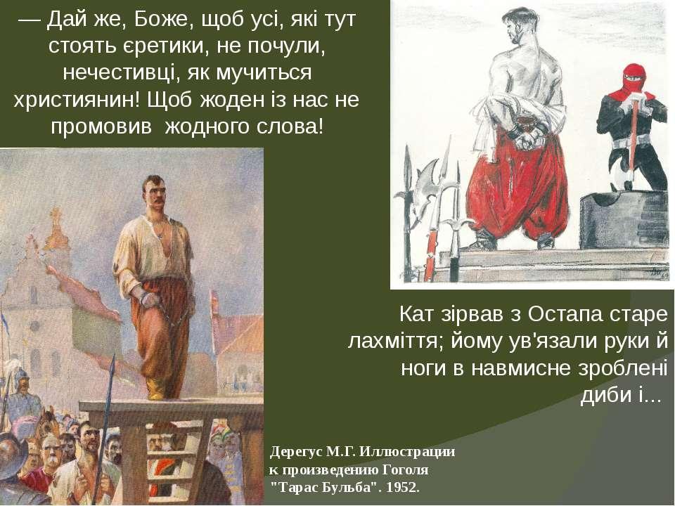 """Дерегус М.Г. Иллюстрации к произведению Гоголя """"Тарас Бульба"""". 1952. — Дай же..."""
