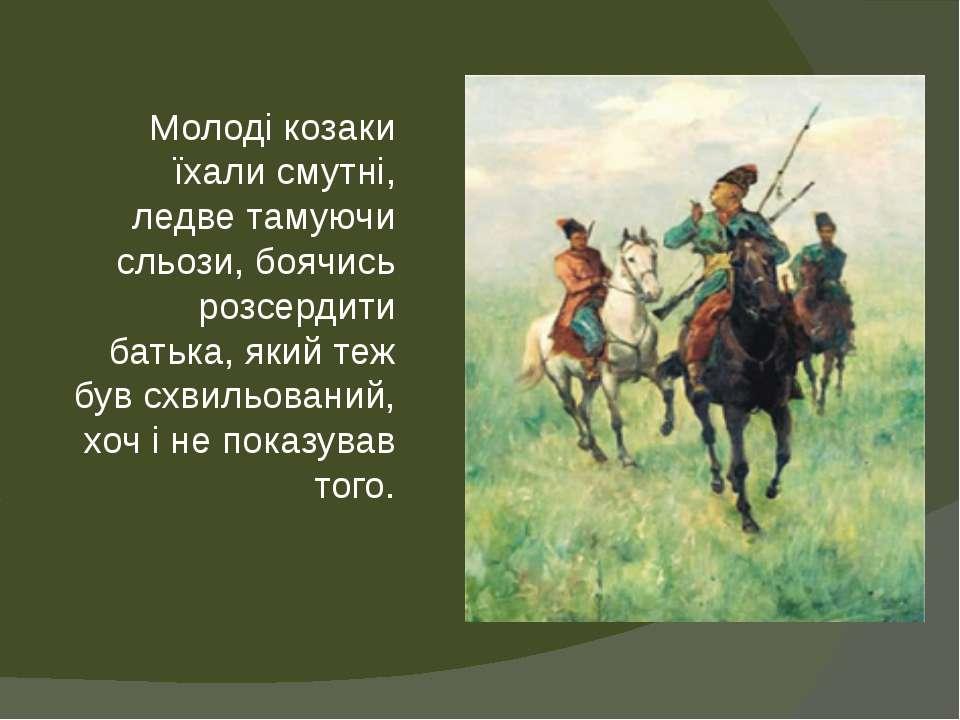 Молоді козаки їхали смутні, ледве тамуючи сльози, боячись розсердити батька, ...