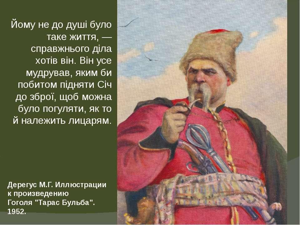 """Дерегус М.Г. Иллюстрации к произведению Гоголя """"Тарас Бульба"""". 1952. Йому не ..."""