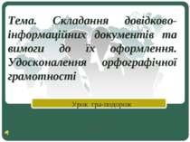 Тема. Складання довідково-інформаційних документів та вимоги до їх оформлення...