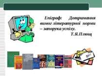 Епіграф: Дотримання вимог літературної норми – запорука успіху. Т.Я.Плющ