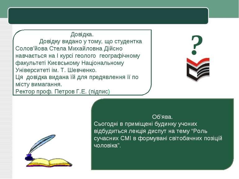 Довідка. Довідку видано у тому, що студентка Солов'йова Стела Михайловна Дійс...