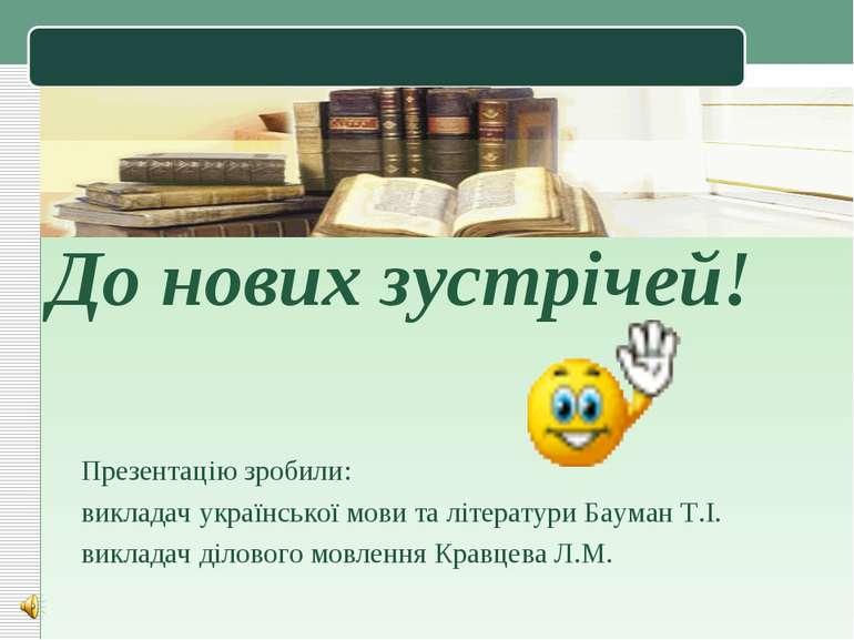 До нових зустрічей! Презентацію зробили: викладач української мови та літерат...