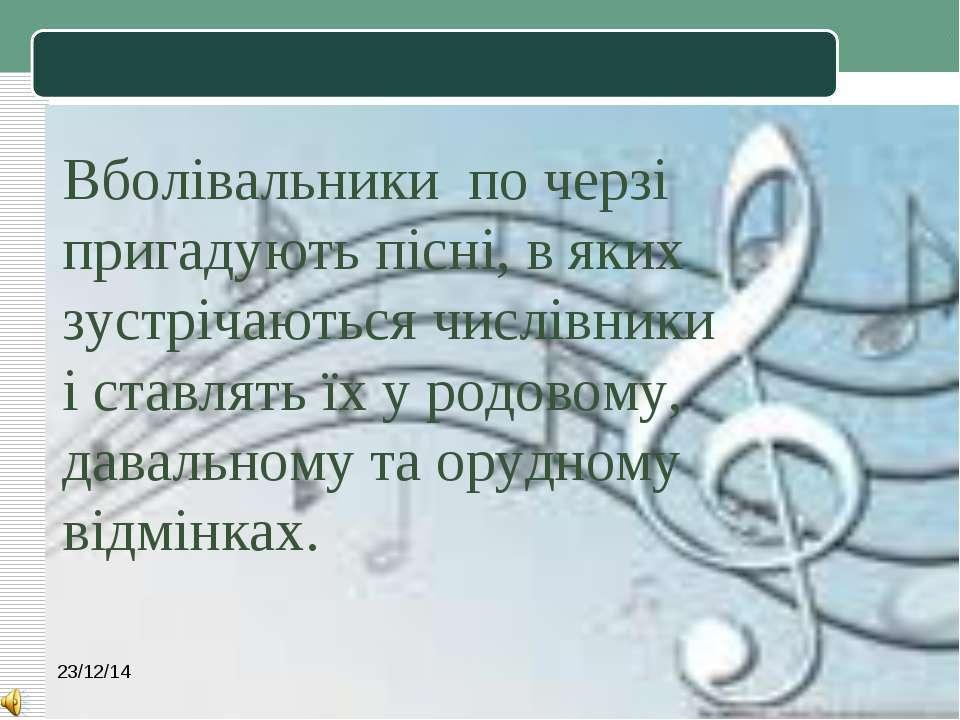 * Вболівальники по черзі пригадують пісні, в яких зустрічаються числівники і ...