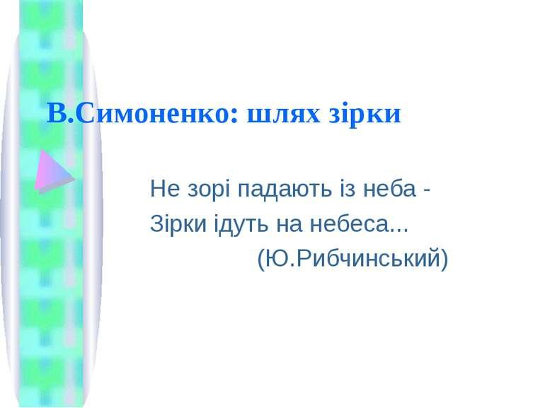 В.Симоненко: шлях зірки Не зорі падають із неба - Зірки ідуть на небеса... (Ю...