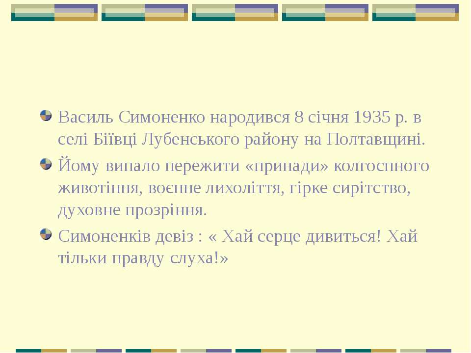 Василь Симоненко народився 8 січня 1935 р. в селі Біївці Лубенського району н...