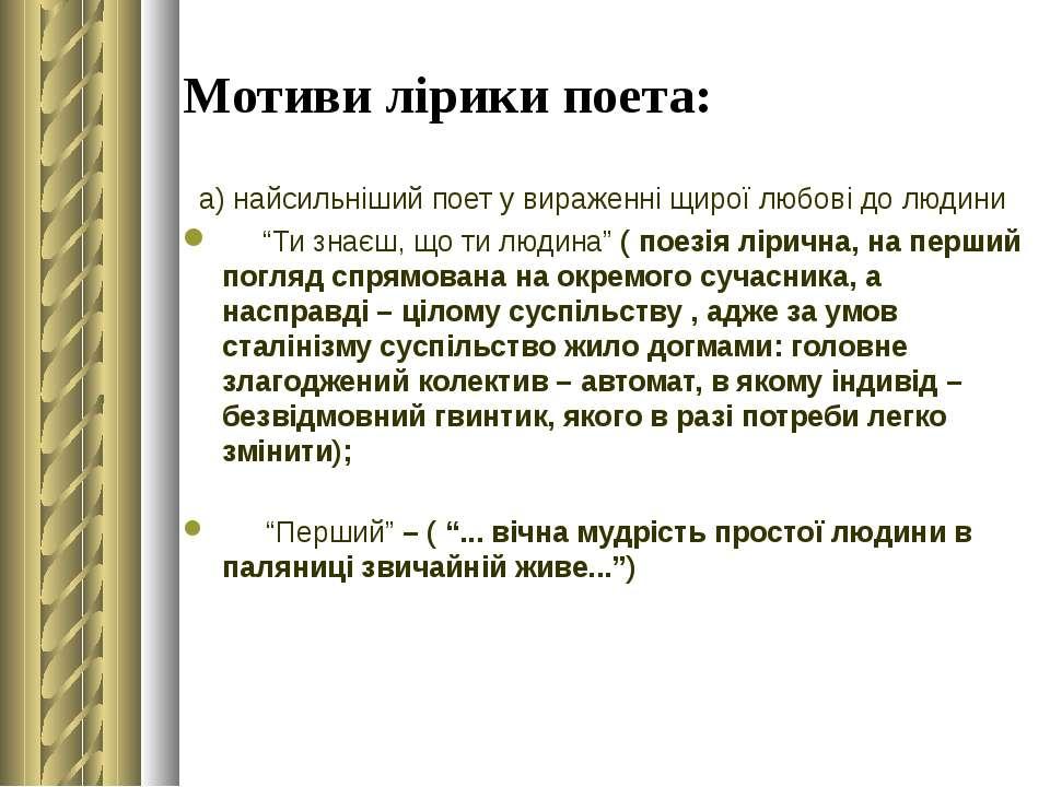 Мотиви лірики поета: а) найсильніший поет у вираженні щирої любові до людини ...