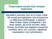 Секретарем музею був генерал Куренков, відомий в ученому світі як А.А.Кур. Са...