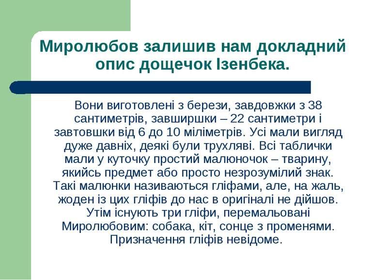 Миролюбов залишив нам докладний опис дощечок Ізенбека. Вони виготовлені з бер...